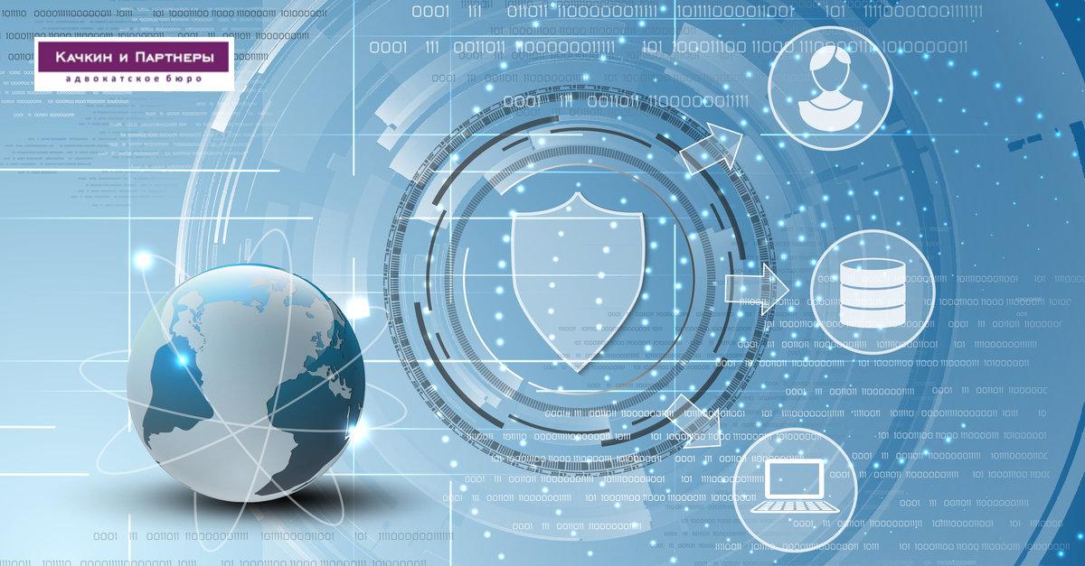 fb0ed12191903 Новые правила организации и осуществления государственного контроля и  надзора за обработкой персональных данных