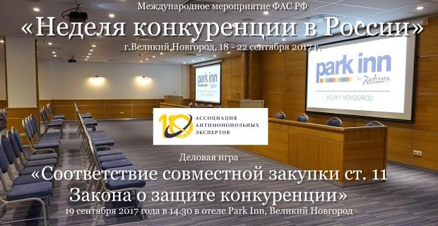 Неделя конкуренции в россии