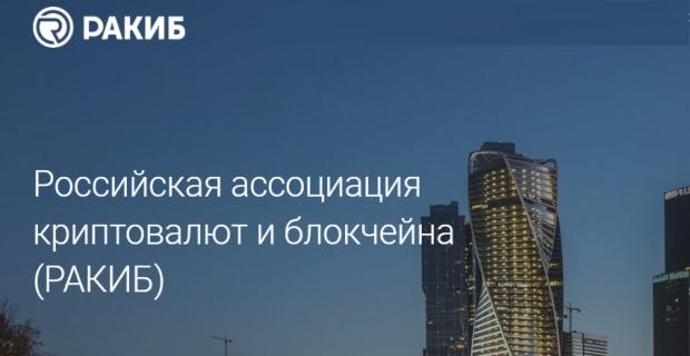 Российской ассоциации криптовалют и блокчейна скрипт бинарный опцион